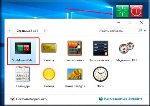 Как установить гаджеты на рабочий стол для windows 10 разными способами?