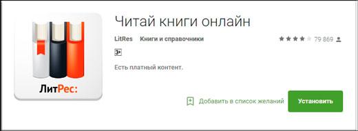 Приложение ЛитРес