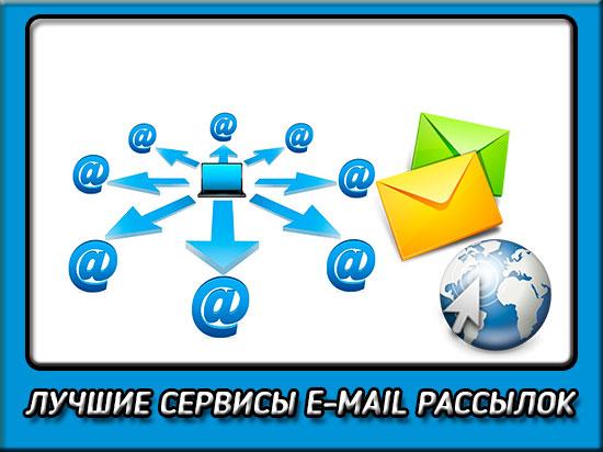 сервисы для рассылки email