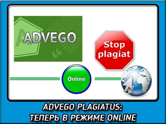 Advego Plagiatus - онлайн проверка