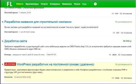 Биржа фрилансеров fl.ru