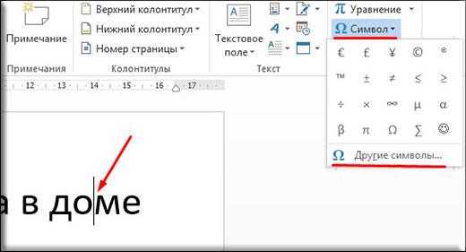 символы в microsoft word