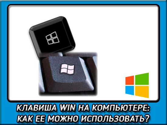Клавиша Win на клавиатуре компьютера и ноутбука