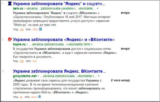 Украина заблокировала социальные сети