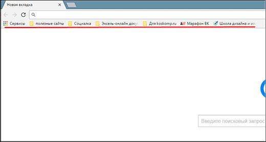 Использование закладок в браузере гугл хром