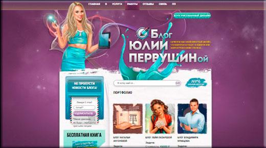 Блог Юлии Первушиной