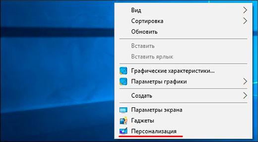 Как легко и быстро вывести мой компьютер на рабочий стол windows 10 и не только?