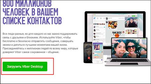 Загрузить Viber Desktop