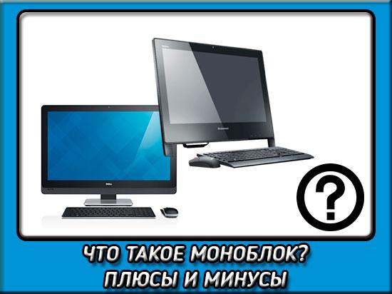 Что такое моноблок компьютер