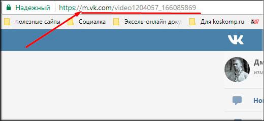 Как сохранить видео из вк на компьютер