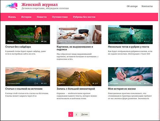 ROOT - самая классная SEO-оптимизированная тема для WordPress