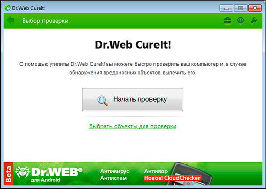 DrWeb Cure It