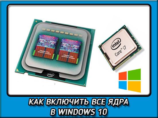 Как включить все ядра на Windows 10