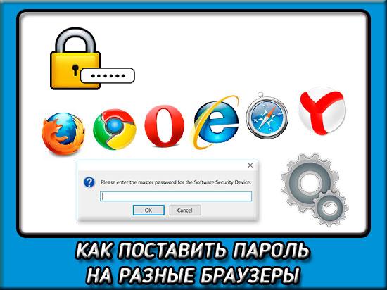 Как поставить пароль на браузеры