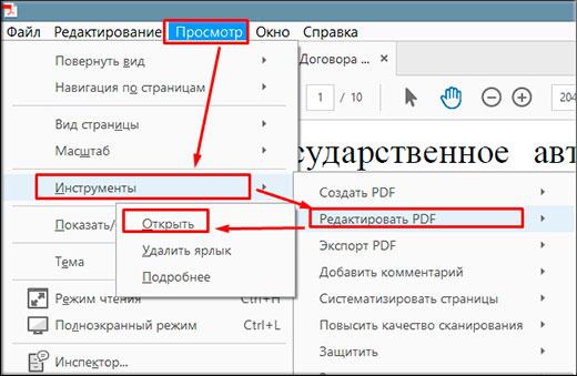Как редактировать текст в PDF документе разными способами?