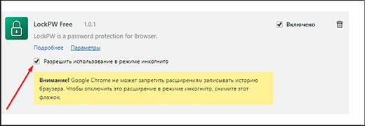 Как поставить пароль на разные браузеры?