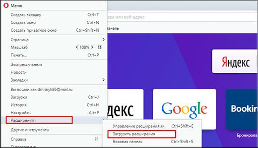 Как поставить пароль в браузер Opera