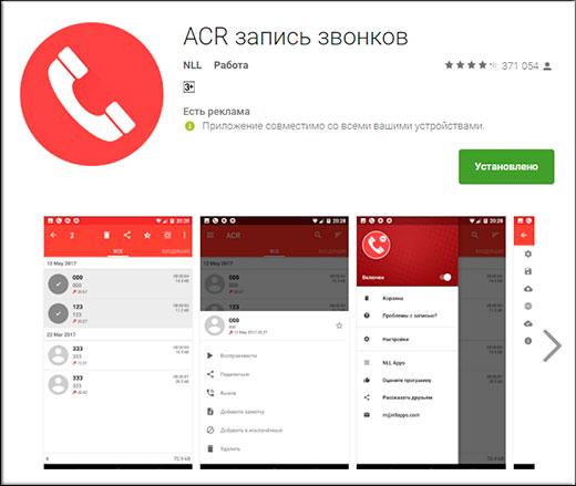 ACR приложение для записи звонков