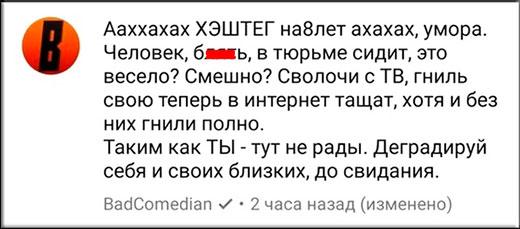 Комментарий Bad Comedian