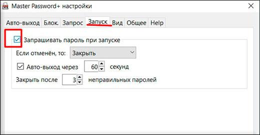 Как поставить пароль на браузер Mozilla Firefox