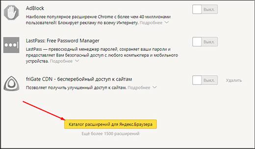 Расширения в яндекс браузере