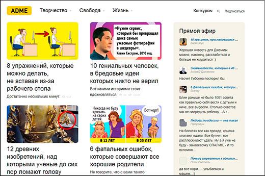 Adme - контентный сайт