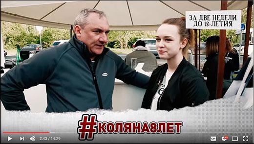 Фоменко хэштег коляна8лет