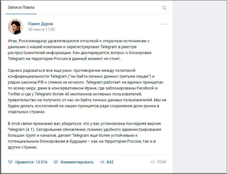 Павел Дуров о блокировке телеграма