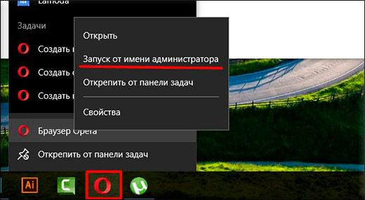Как запускать файл от имени администратора