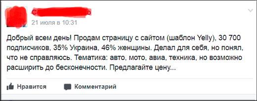 Продажа страницы в фейсбуке