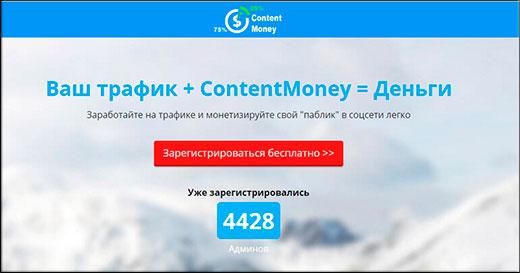 Заработок в ФБ с помощью content money