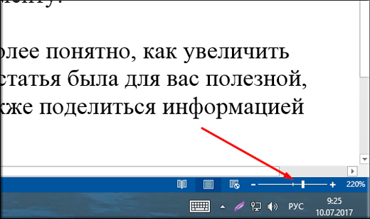 Как увеличить масштаб в Microsoft Word