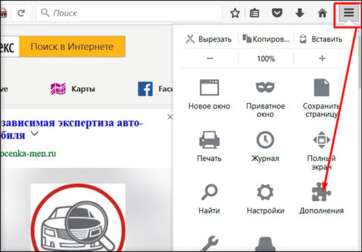 Дополнения в браузере Mozilla Firefox