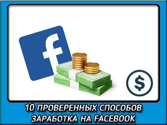 Как заработать на фейсбуке