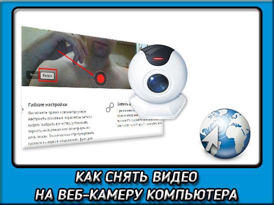 как снять видео на веб камеру компьютера