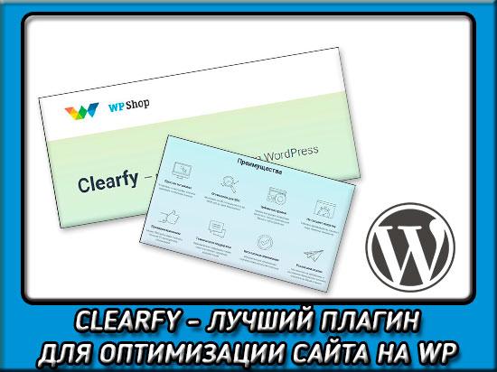 Clearfy - лучший плагин оптимизация сайта на Wordpress