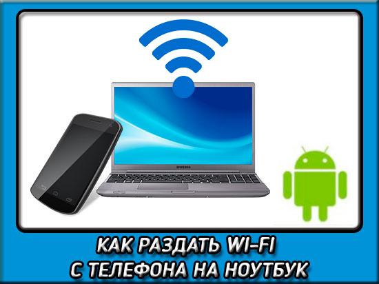 Как раздать Wi fi с телефона на ноутбук