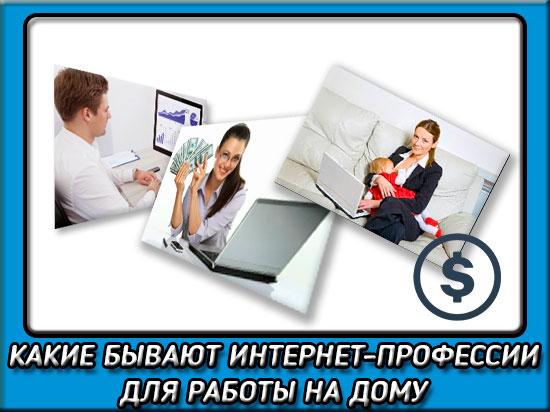 Интернет профессии для работы на дому