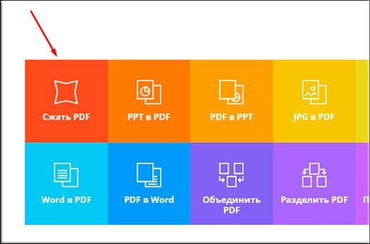 Small Pdf сжать файл