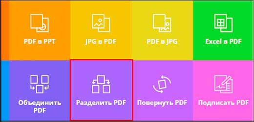 Как разделить файл в smallpdf