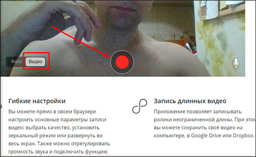 Как снять видеоролик с веб камеры