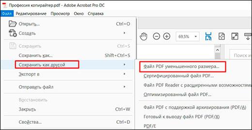 Как сжать файл пдф до нужного размера для пересылки или загрузки на сайт