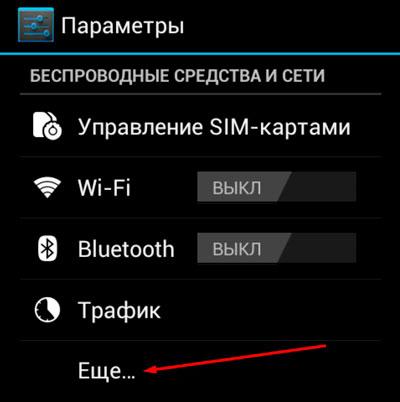 Настройка беспроводного соединения на Samsung