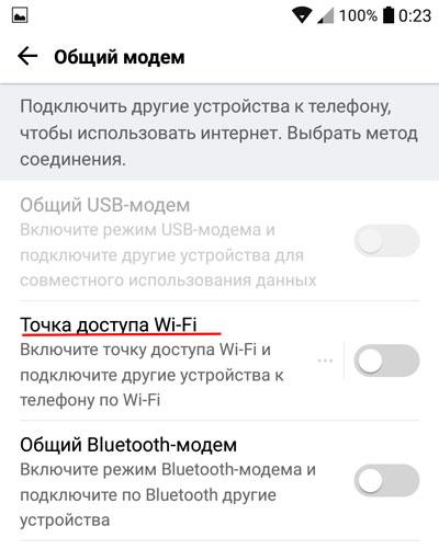 Настройка точки доступа на телефоне