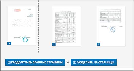 Как разделить pdf файл на несколько страниц без использования программ?