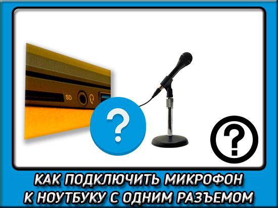 Как подключить микрофон к ноутбуку с одним разъемом