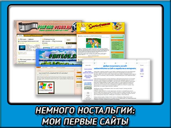 Мои первые сайты