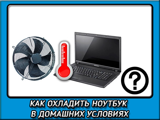 Как охладить ноутбук в домашних условиях