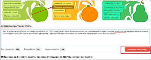 Проверка орфографии text.ru