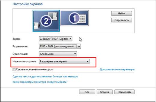 Как выбрать несколько экранов в windows 7 и 8